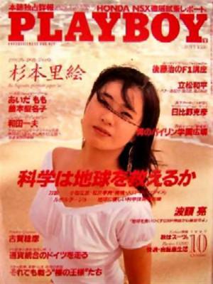 Playboy Japan - Playboy (Japan) October 1990