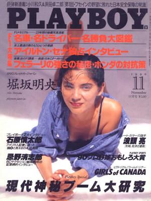 Playboy Japan - Playboy (Japan) Nov 1990