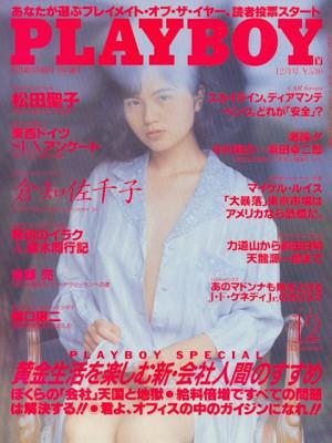 Playboy Japan - Playboy (Japan) Dec 1990
