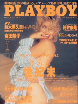 Playboy Japan - Playboy (Japan) January 1991