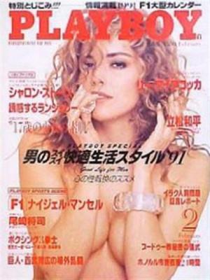 Playboy Japan - Playboy (Japan) Feb 1991