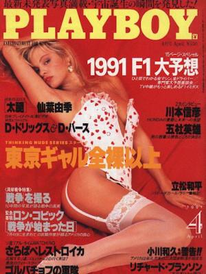 Playboy Japan - Playboy (Japan) April 1991