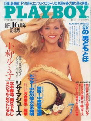 Playboy Japan - Playboy (Japan) July 1991