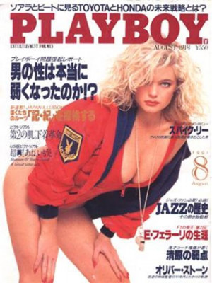 Playboy Japan - Playboy (Japan) August 1991