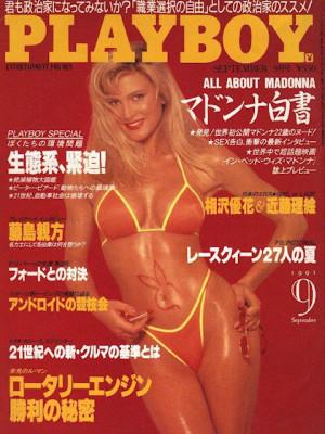 Playboy Japan - Playboy (Japan) Sep 1991