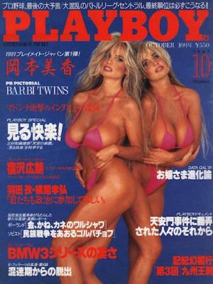 Playboy Japan - Playboy (Japan) October 1991