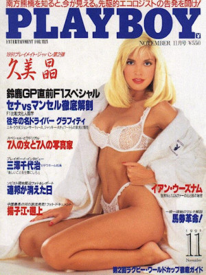 Playboy Japan - Playboy (Japan) Nov 1991