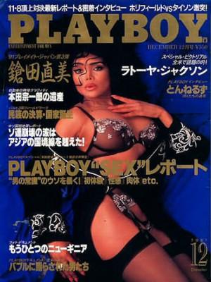Playboy Japan - Playboy (Japan) Dec 1991