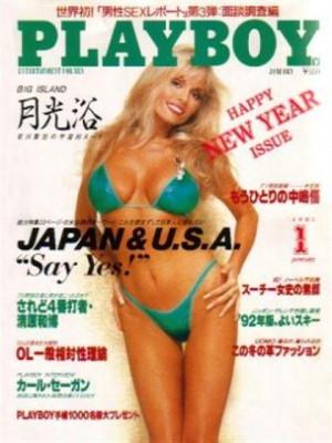 Playboy Japan - Playboy (Japan) January 1992