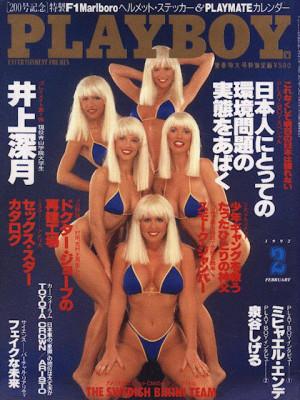 Playboy Japan - Playboy (Japan) Feb 1992