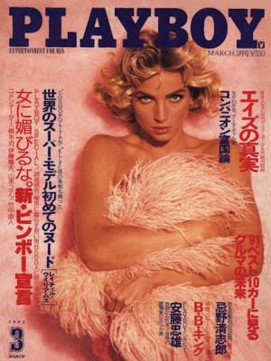 Playboy Japan - Playboy (Japan) March 1992