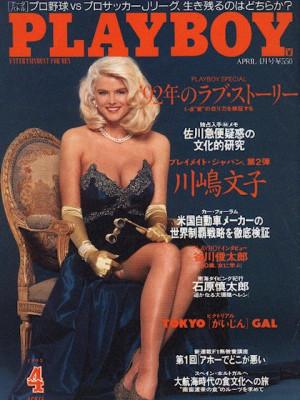 Playboy Japan - Playboy (Japan) April 1992