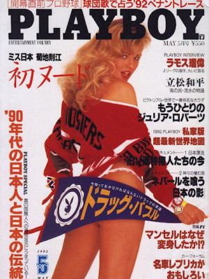 Playboy Japan - Playboy (Japan) May 1992