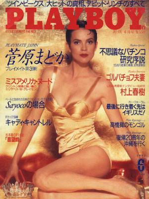Playboy Japan - Playboy (Japan) June 1992