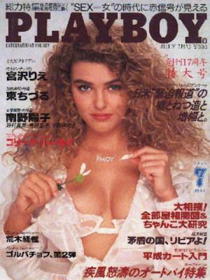 Playboy Japan - Playboy (Japan) July 1992