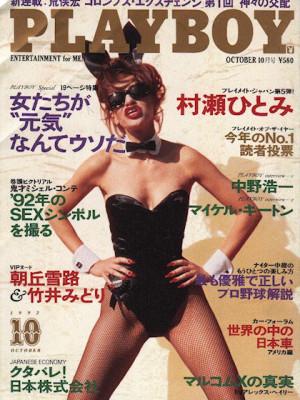 Playboy Japan - Playboy (Japan) October 1992