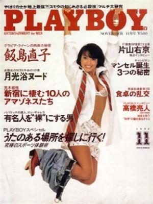 Playboy Japan - Playboy (Japan) Nov 1992