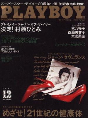 Playboy Japan - Playboy (Japan) Dec 1992