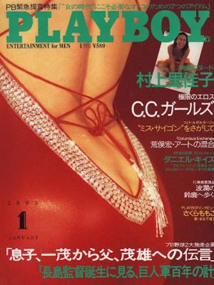 Playboy Japan - Playboy (Japan) January 1993
