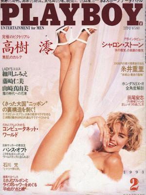 Playboy Japan - Playboy (Japan) Feb 1993