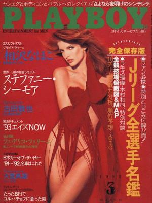 Playboy Japan - Playboy (Japan) March 1993