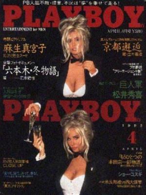 Playboy Japan - Playboy (Japan) April 1993