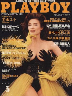 Playboy Japan - Playboy (Japan) May 1993