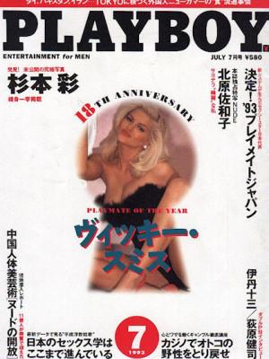 Playboy Japan - Playboy (Japan) July 1993