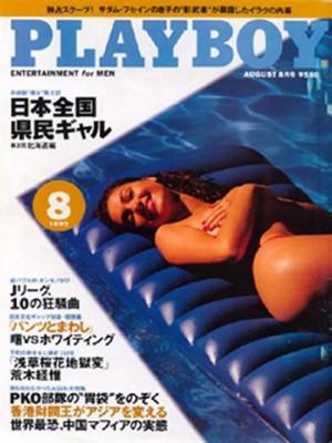 Playboy Japan - Playboy (Japan) August 1993