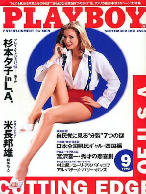 Playboy Japan - Playboy (Japan) Sep 1993