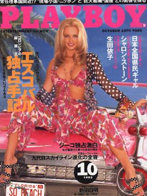 Playboy Japan - Playboy (Japan) October 1993