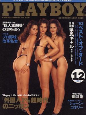 Playboy Japan - Playboy (Japan) Dec 1993