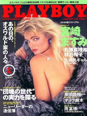 Playboy Japan - Playboy (Japan) January 1994