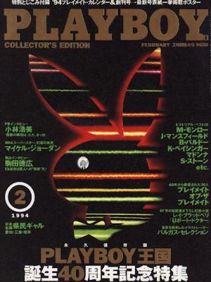 Playboy Japan - Playboy (Japan) Feb 1994