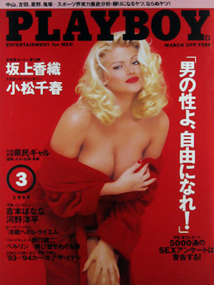 Playboy Japan - Playboy (Japan) March 1994