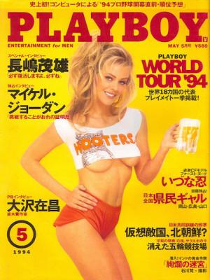 Playboy Japan - Playboy (Japan) May 1994
