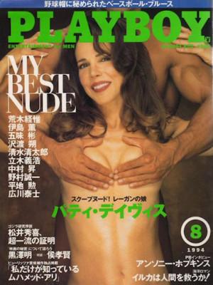 Playboy Japan - Playboy (Japan) August 1994
