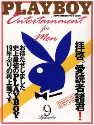 Playboy Japan - Playboy (Japan) Sep 1994