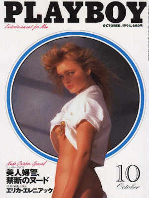 Playboy Japan - Playboy (Japan) October 1994