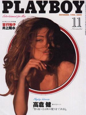 Playboy Japan - Playboy (Japan) Nov 1994