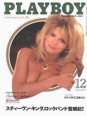 Playboy Japan - Playboy (Japan) Dec 1994