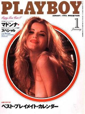 Playboy Japan - Playboy (Japan) January 1995