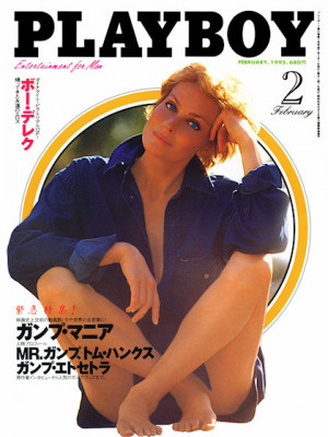 Playboy Japan - Playboy (Japan) Feb 1995