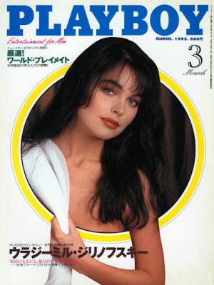 Playboy Japan - Playboy (Japan) March 1995