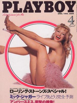 Playboy Japan - Playboy (Japan) April 1995