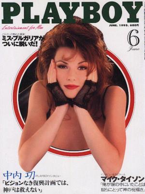 Playboy Japan - Playboy (Japan) June 1995