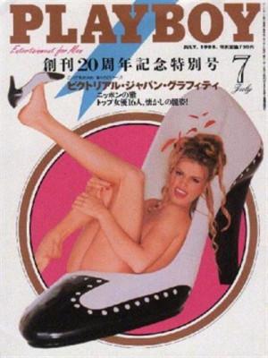 Playboy Japan - Playboy (Japan) July 1995