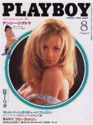 Playboy Japan - Playboy (Japan) August 1995