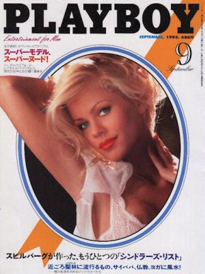 Playboy Japan - Playboy (Japan) Sep 1995