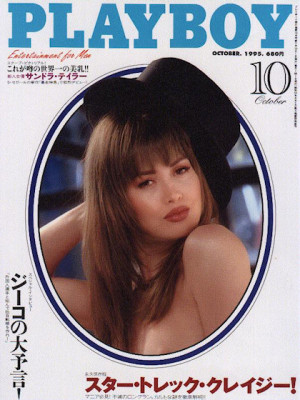 Playboy Japan - Playboy (Japan) October 1995